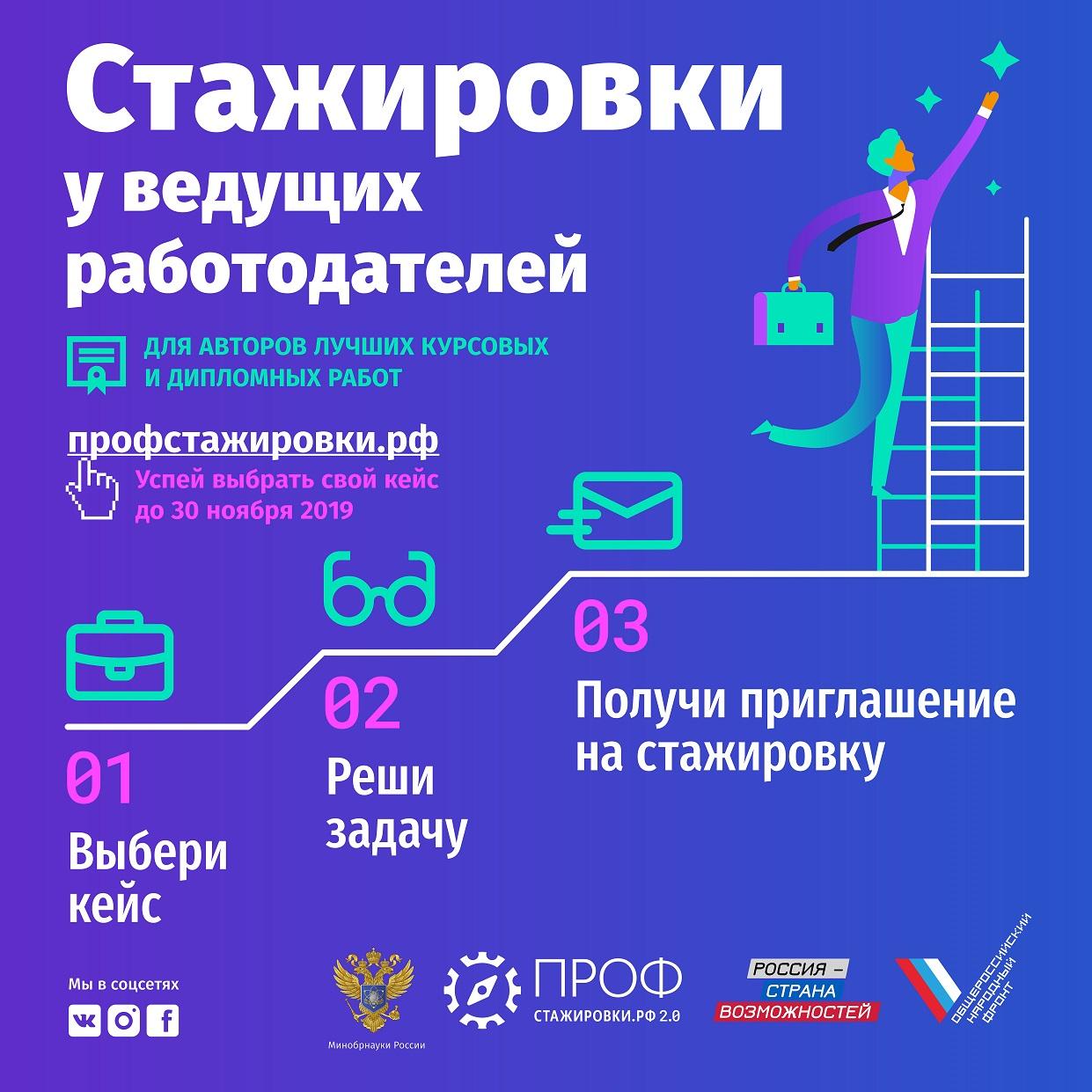 Студенты региона могут стать участниками Всероссийского проекта «Профстажировки 2.0»